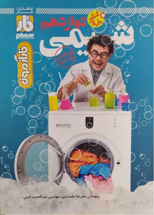 شیمی استاد علمداری