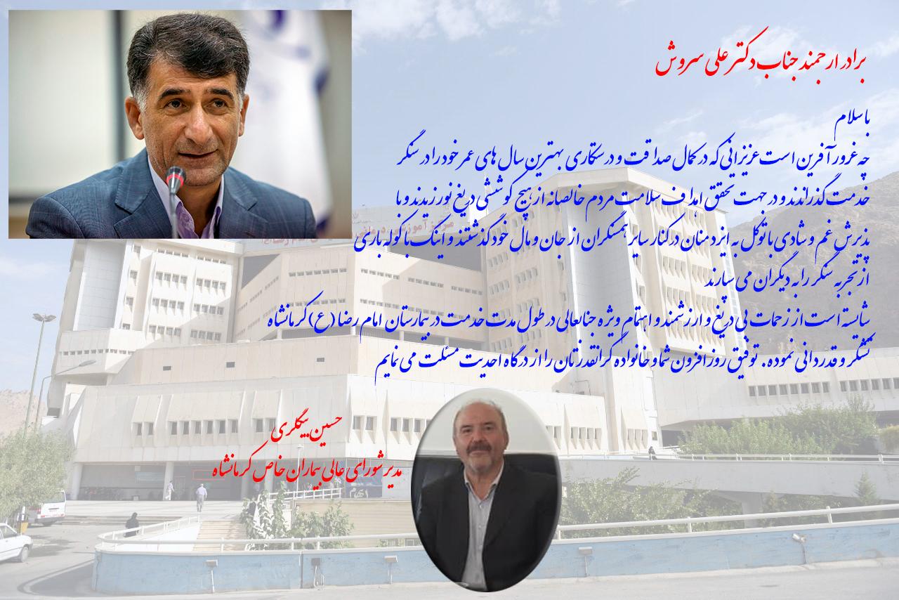 تقدیر و تشکر مدیر شورای بیماران خاص از دکتر علی سروش