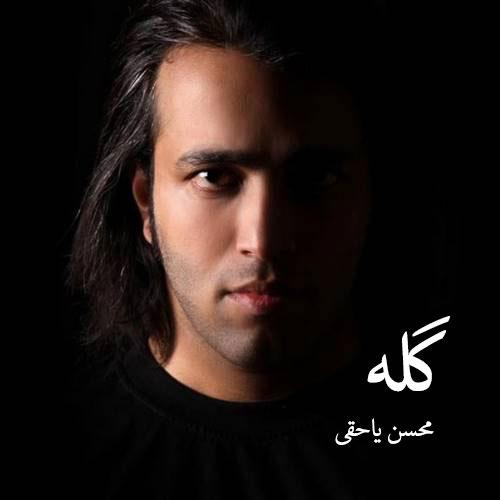 متن آهنگ گله محسن یاحقی
