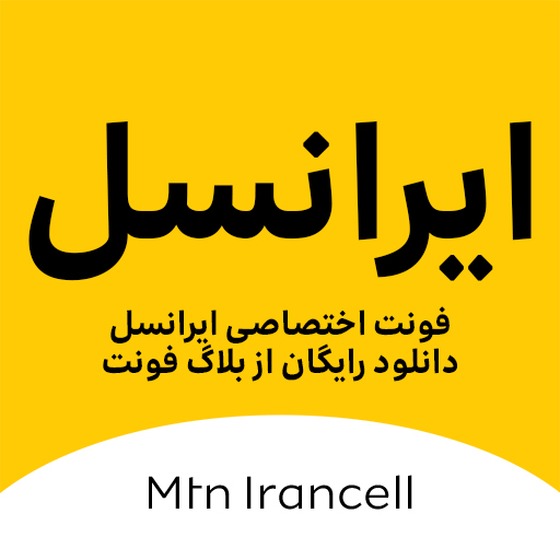 دانلود فونت ایرانسل
