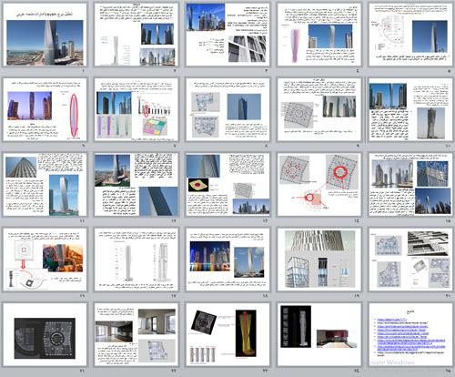 تحلیل برج cayan امارات