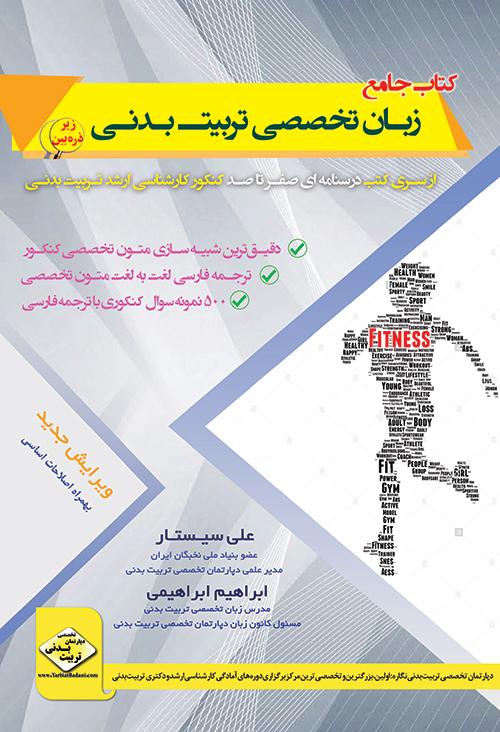 کتاب جامع زبان تخصصی تربیت بدنی - ویرایش جدید
