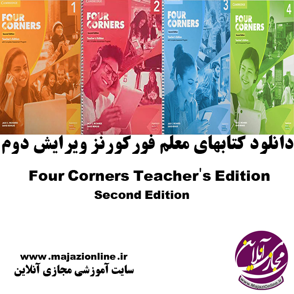 Four_Corners_Teacher_s_Edition