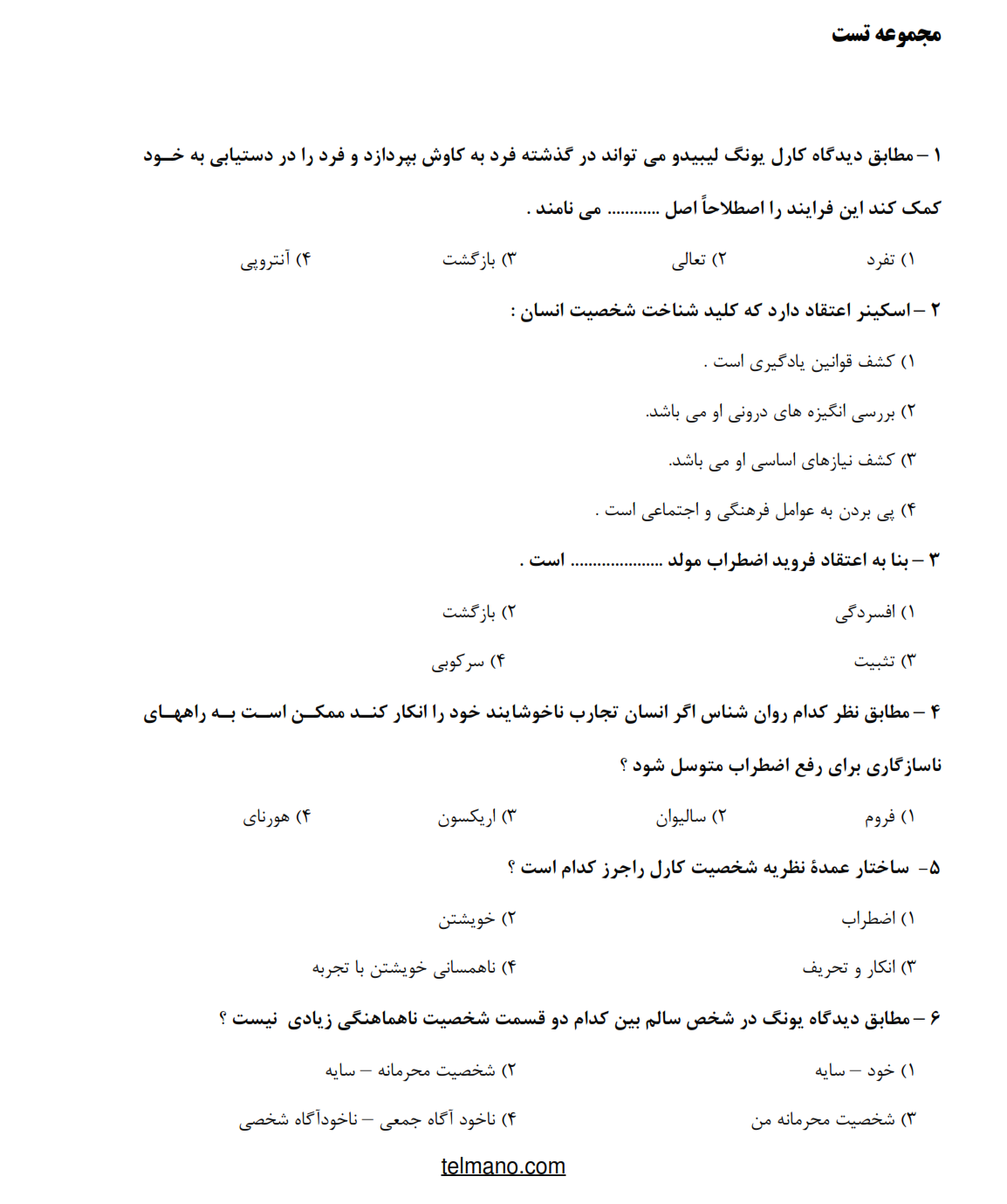 دانلود رایگان متن خلاصه کتاب نظریه های روانشناسی شخصیت شولتز یحیی سید محمدی pdf + نمونه سوالات