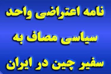 نامه اعتراضی به سفیر چین در ایران