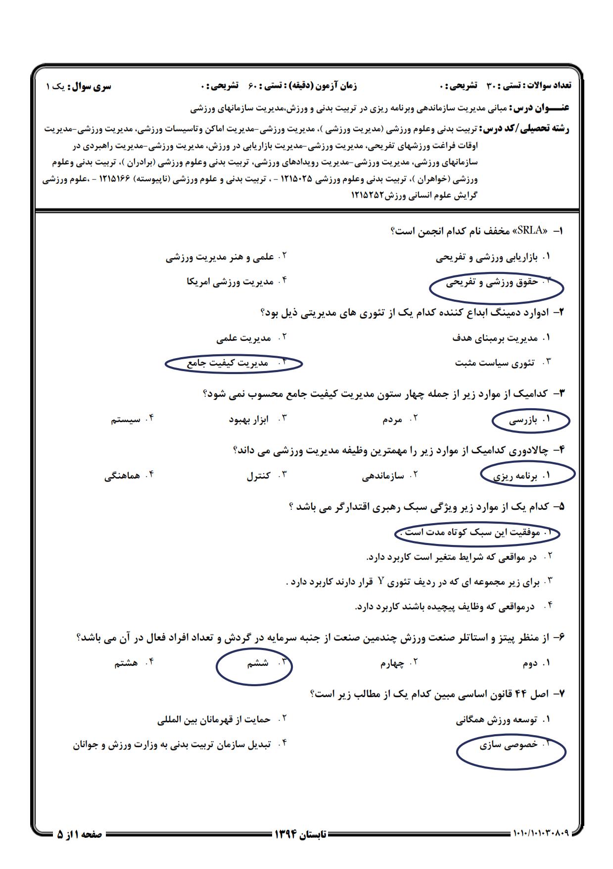نمونه سوالات سوال های سازمان های ورزشی سجادی pdf