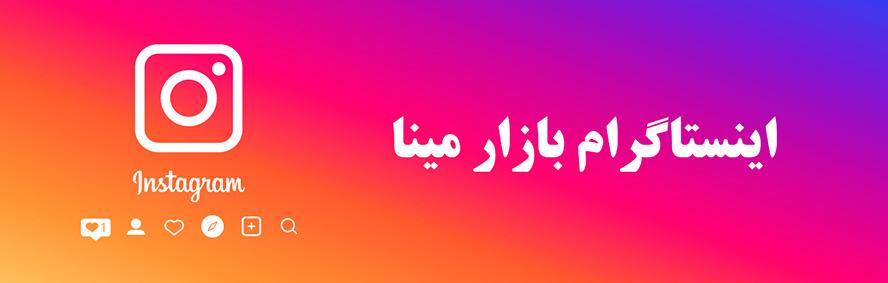 اینستاگرام صنایع دستی