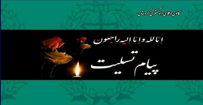 پیام تسلیت کانون وکلای کردستان در پی درگذشت آقای محمد فریدونی قاضی بازنشسته دادگستری