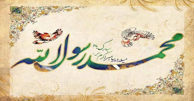 میلاد پیامبر اکرم (ص) مبارک باد