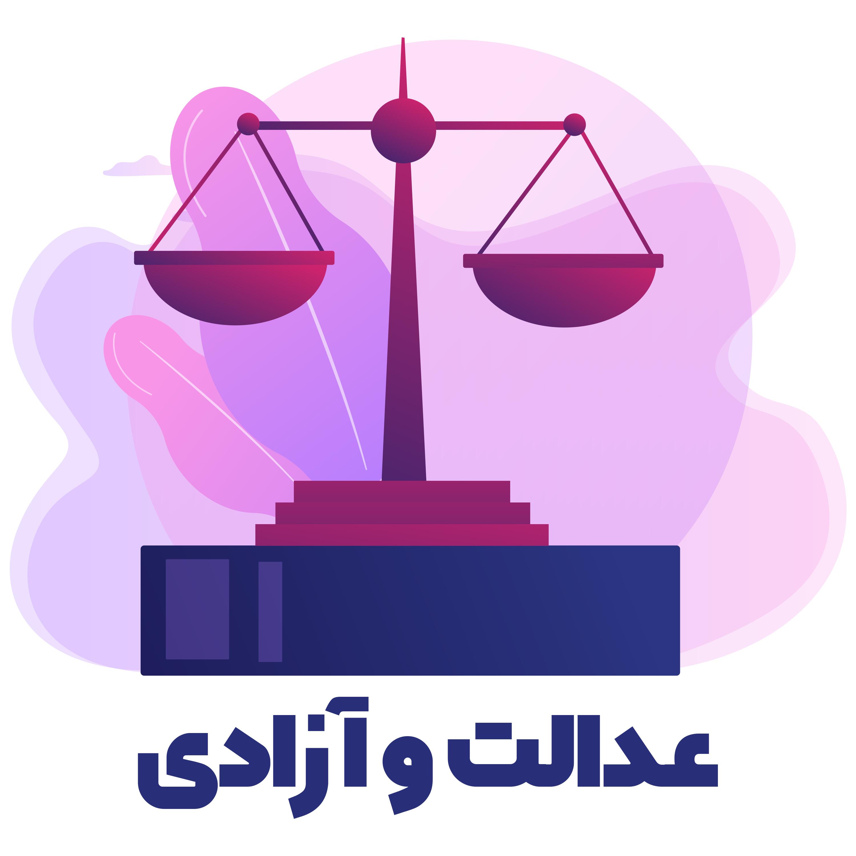 عدالت و آزادی