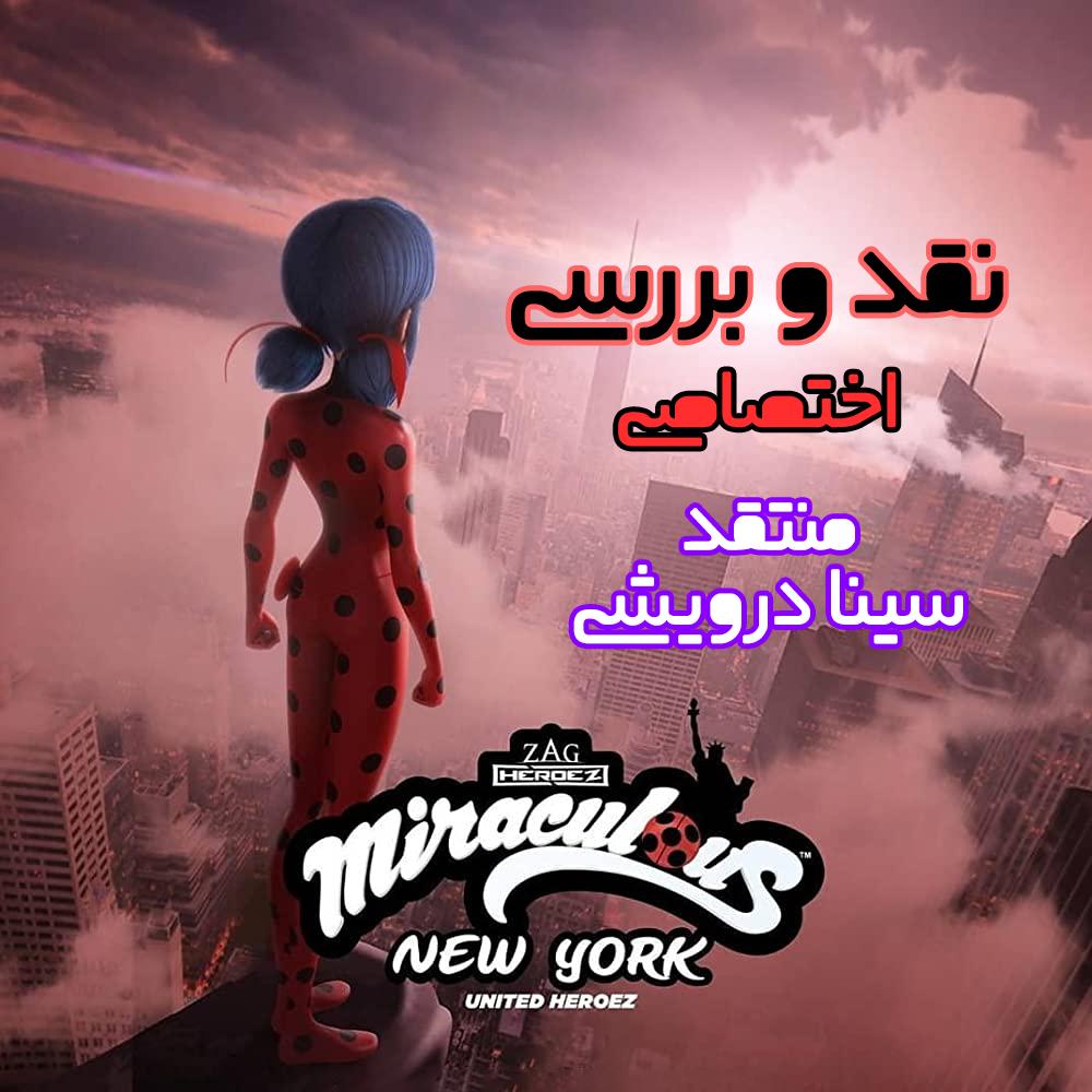 نقد و بررسی انیمیشن Miraculous World New York United Heroez 2020 میراکلس نیویورک (اختصاصی)