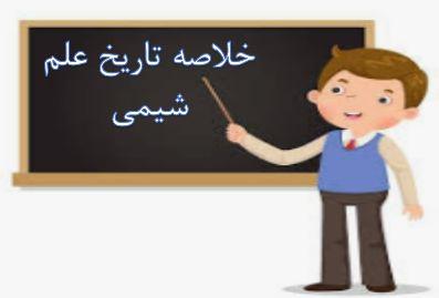 تاریخ علم شیمی