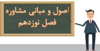 مبانی مشاوره