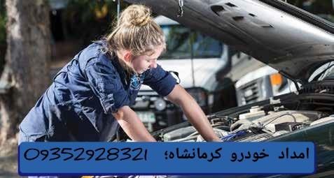 امداد خودرو کرمانشاه