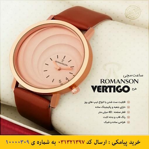 خرید پیامکی ساعت مچی Romanson مدل Vertigo