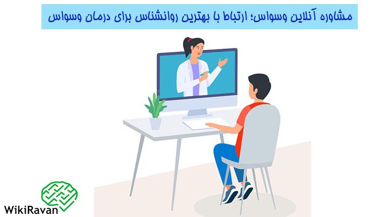 مشاوره آنلاین وسواس