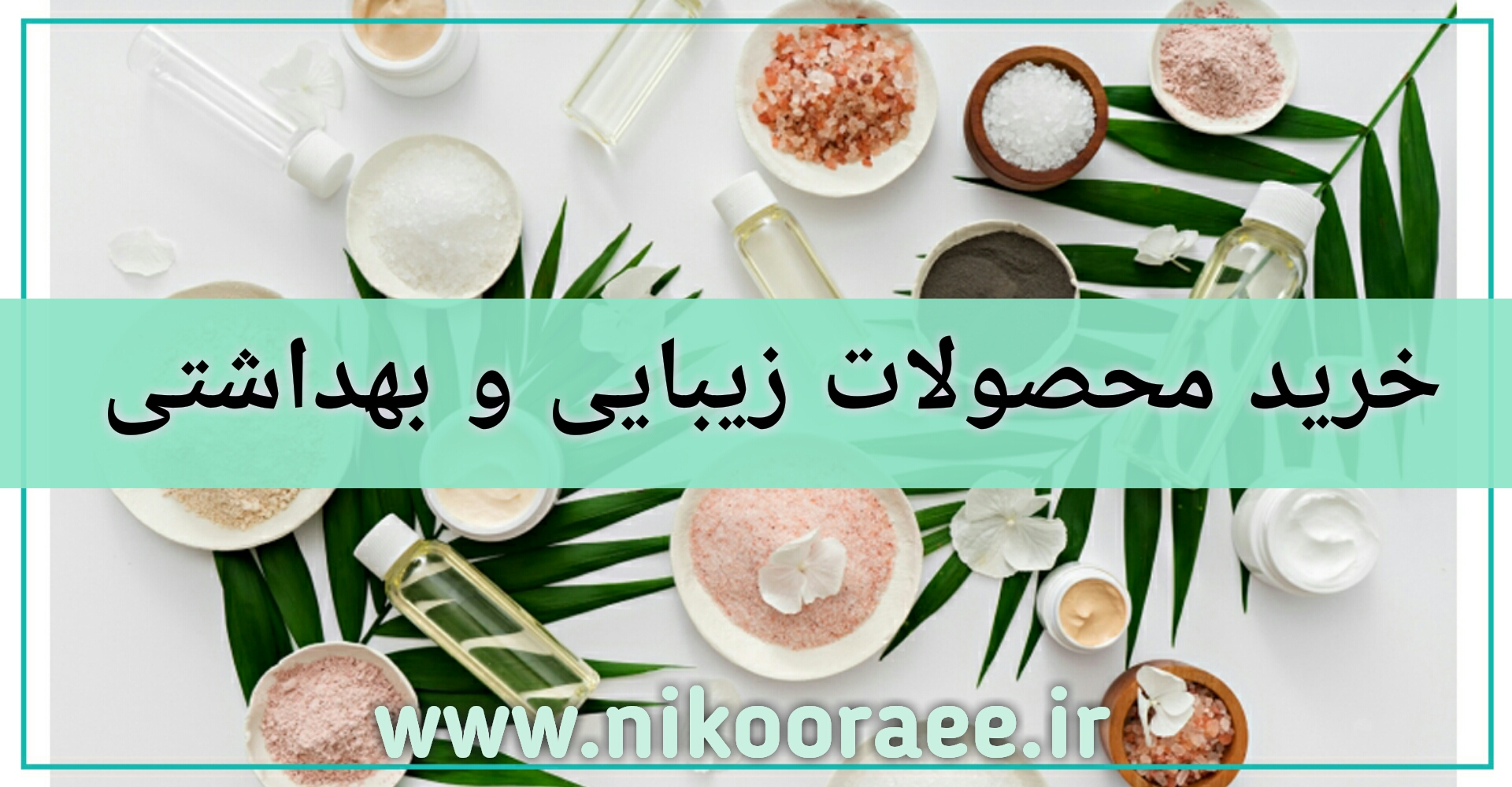 خرید محصولات زیبایی و بهداشتی