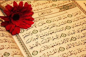 آیا قرآن تحریف شده است؟