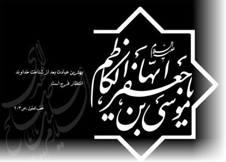 شعر مناجات امام موسی کاظم ع