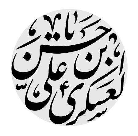 یا حسن بن علی العسکری