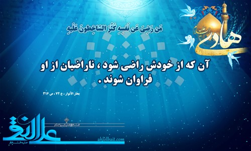 https://s16.picofile.com/file/8415031426/emam_hadi.jpg