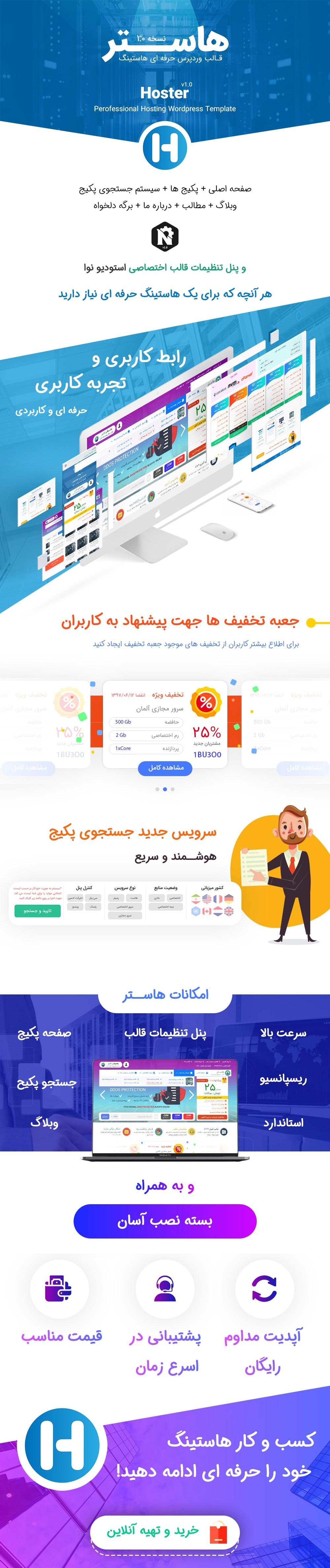 قالب هاستر تم وردپرس ایرانی | قالب هاستینگ هاستر مناسب برای سایتهای هاستینگ و فروش دامنه