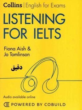 لیسینینگ برای آیلتس Listening for IELTS ویرایش دو