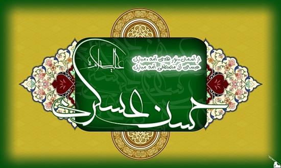 انتظار امام حسن عسکری از شیعیان