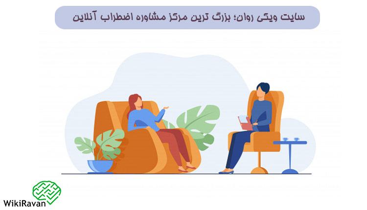 مشاوره استرس آنلاین