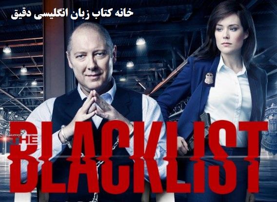 آموزش زبان انگلیسی با فیلم لیست سیاه The Blacklist