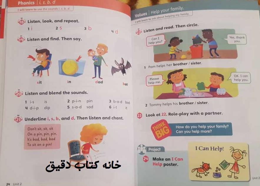 نمونه صفحه بیگ انگلیش BIG ENGLISH 1