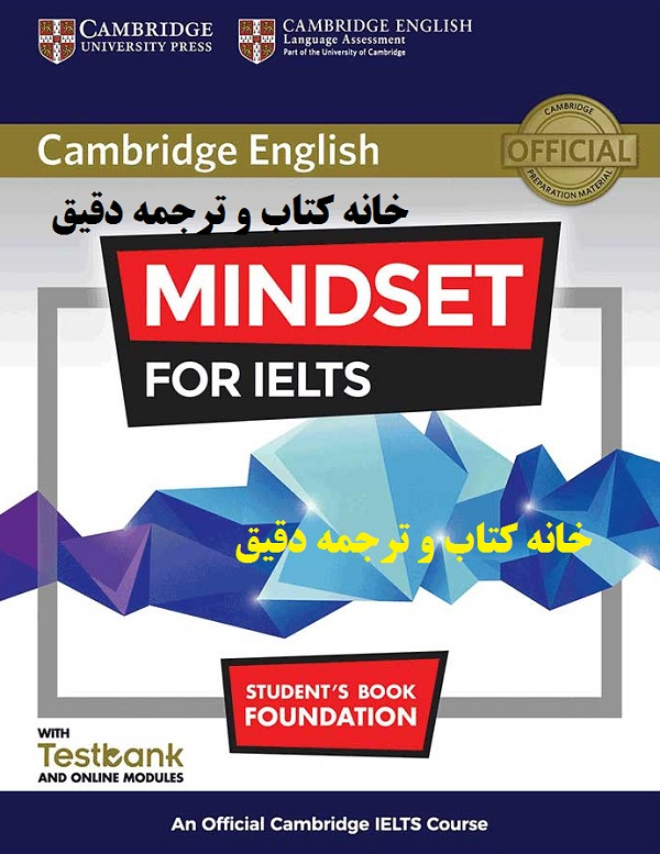 Mindset for IELTS Foundaion مایندست فور آیلتس فاندیشن