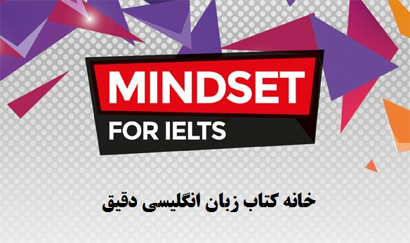 Mindset for IELTS 2 مایندست فور آیلتس