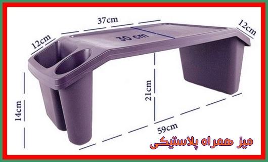 میز چندکاره پلاستیکی همراه غذا خوردن مطالعه و لپ تاپ خانگی ارزان