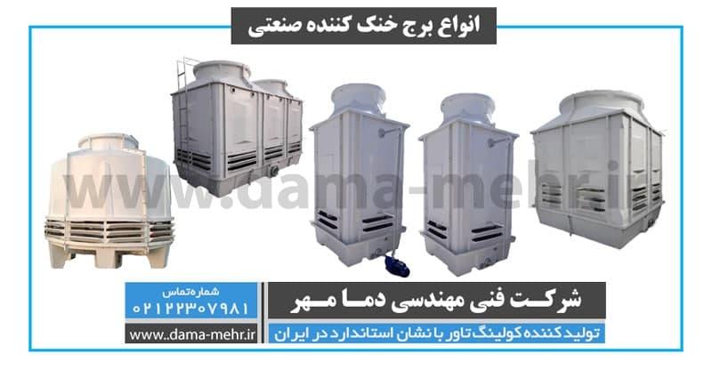 انواع برج خنک کننده صنعتی