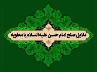 دلایل صلح امام حسن ع و معاویه در قالب پوستر
