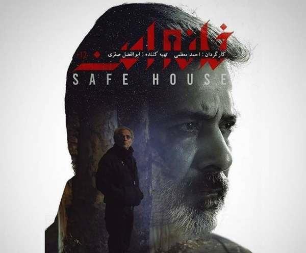 سریال خانه امن