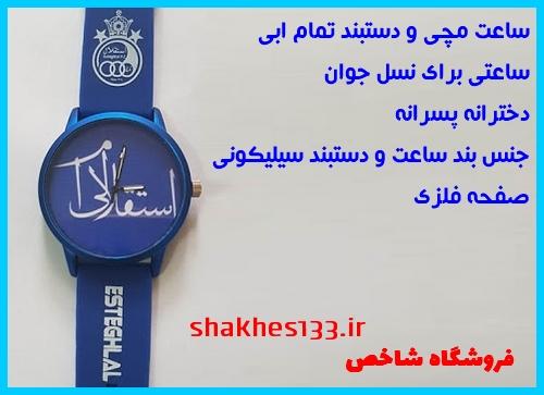 خرید اینترنتی ساعت مچی آبی رنگ استقلال تهران بند سیلیکونی
