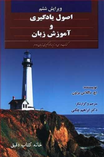 ترجمه کتاب داگلاس براون - اصول یادگیری و آموزش زبان