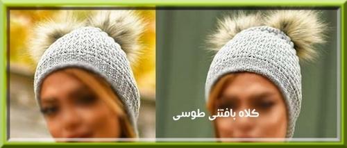 خرید کلاه بافتنی طوسی توسی زنانه دخترانه Gray knitted hat
