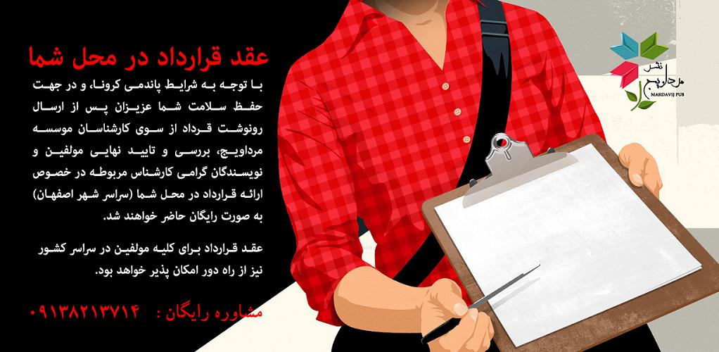 قرارداد در محل شما در سراسر ایران