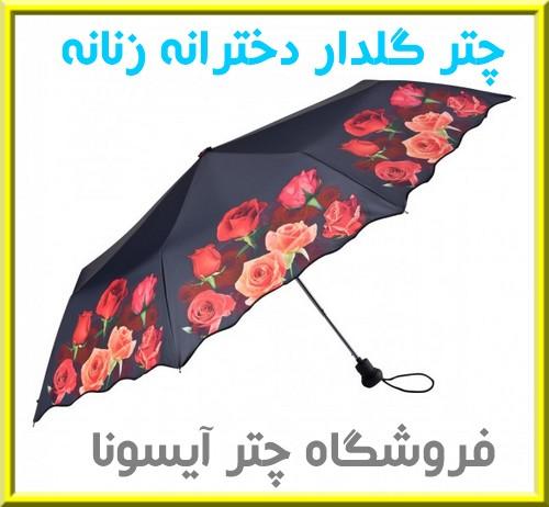 چتر گلدار مشکی زنانه دخترانه کودکانه 2021