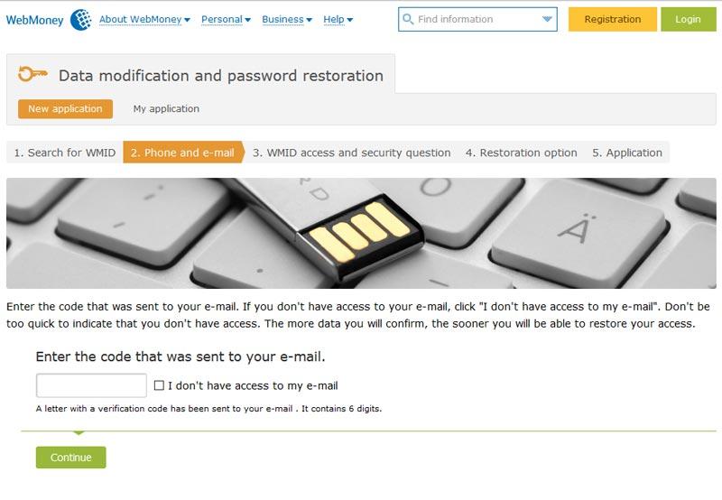 بازیابی رمز وبمانی