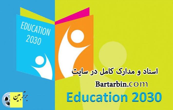 سند 2030 - اسناد و مدارک کامل- بخش دوم