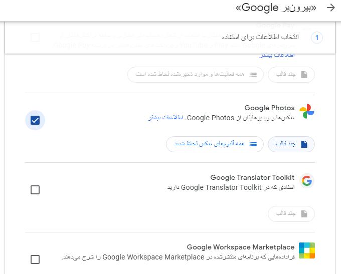 استخراج تصاویر و ویدیوها از برنامه گوگل فوتوز
