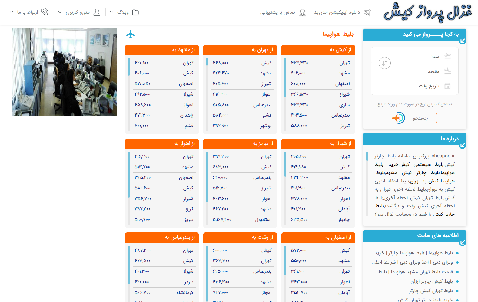 جستجوی آسان و ارزان پرواز شیراز . در خطوط پرواز تهران به شیراز چارتر ارزانترین ایرلاین ها و تمام ایرلاین هایی که پرواز دارند ماهان ، تهران ایر ، سپهران ، تابان ، زاگرس ، آتا میباشند .