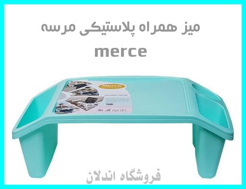 خرید اینترنتی Table-merce میز پلاستیکی مرسه