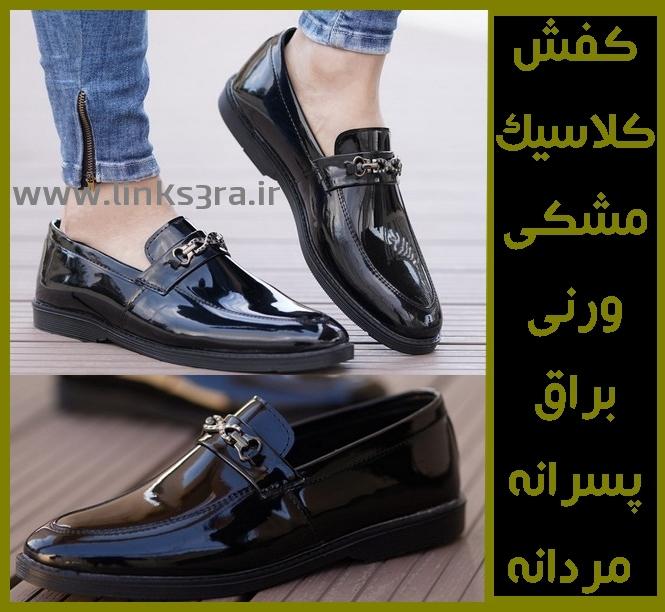 خرید فروش قیمت ارزان کفش کلاسیک ورنی مشکی پسرانه مردانه براق 2021
