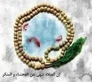 چگونه نماز انسان را از گناه باز مى دارد؟