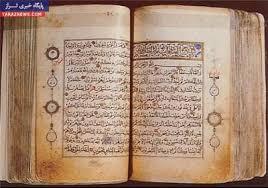 تحریف قرآن